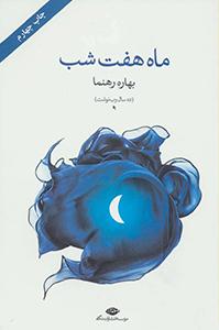کتاب ماه هفت شب