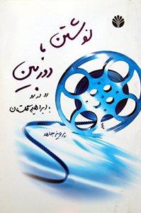 کتاب نوشتن با دوربین: رو در رو با ابراهیم گلستان