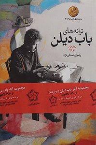 کتاب ترانههای باب دیلن