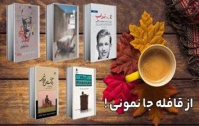 کتابهای تازهی فیدیبو