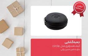 جعبه گشایی کیف هندزفری مدل circle