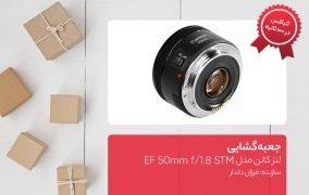 جعبه گشایی لنز کانن مدل EF 50mm f/1.8