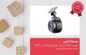 جعبه گشایی دوربین فیلم برداری خودرو وایفو