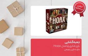 جعبه گشایی بازی فکری رایا مدل Hoax