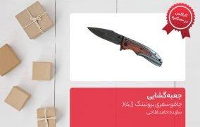 جعبه گشایی چاقو سفری برونینگ X43
