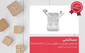 جعبه گشایی هندزفری بلوتوثی شیائومی مدل Earphone 2