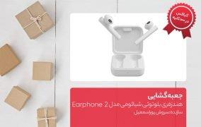 جعبه گشایی هندزفری بلوتوثی شیائومی مدل Earphone 2 Basic