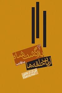 کتاب ارباب حلقهها، جلد سوم: بازگشت شاه