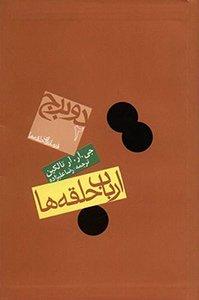کتاب ارباب حلقهها، جلد دوم: دو برج