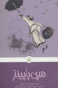 کتاب مری پاپینز