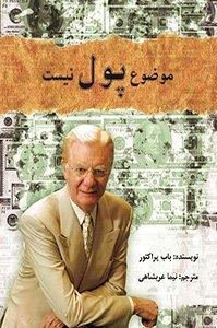 کتاب موضوع پول نیست