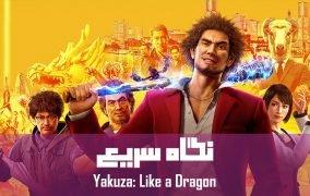 گیم پلی بازی Yakuza Like a Dragon