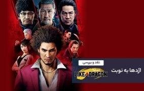 نقد و بررسی بازی Yakuza Like a Dragon