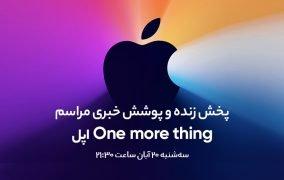 پخش زندهی مراسم اپل One More Thing