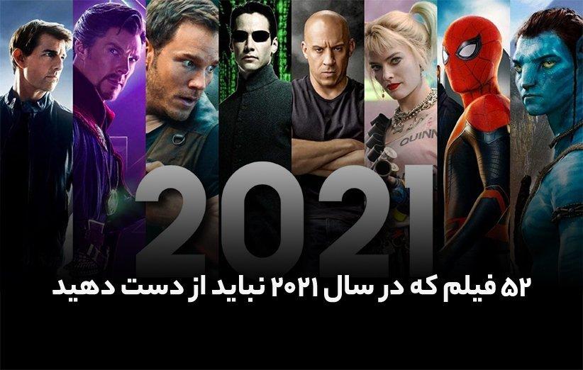 ۵۲ فیلم که در سال ۲۰۲۱ نباید از دست دهید (بهروز شد)