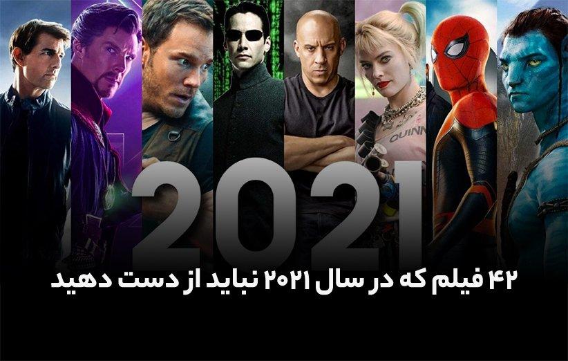 بهترین فیلمهای 2021