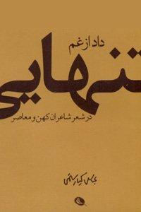 داد از غم تنهایی عباس کیارستمی