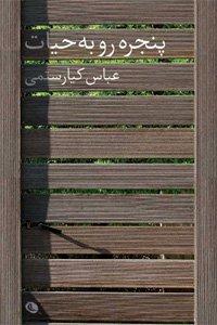پنجره رو به حیات عباس کیارستمی