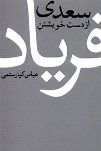 سعدی از دست خویشتن فریاد عباس کیارستمی