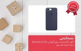 کاور SC مناسب برای گوشی Iphone 6/6s
