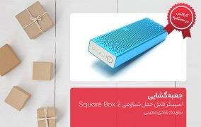 اسپیکر قابل حمل شیاومی مدل Square Box 2