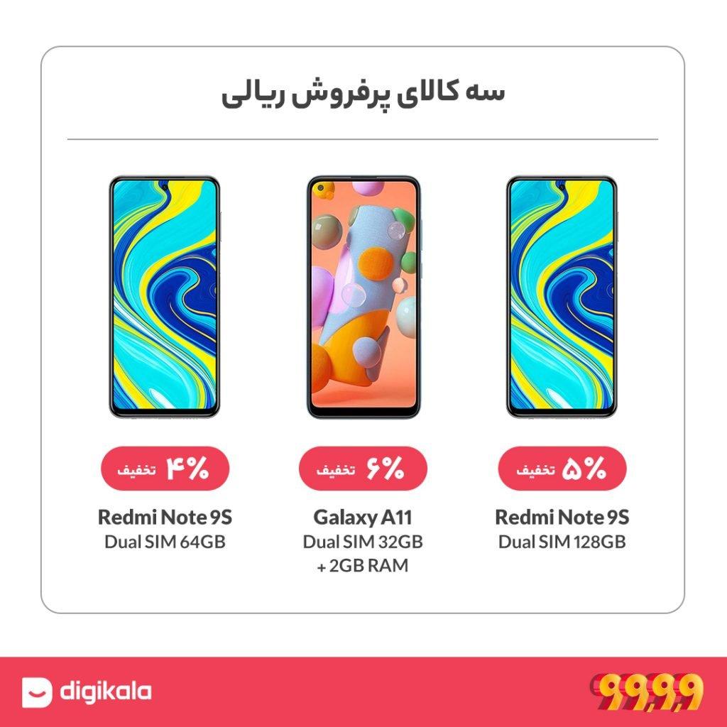 کالاهای پر فروش ریالی در جشنواره 9999 دیجیکالا