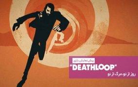 پیشنمایش بازی Deathloop