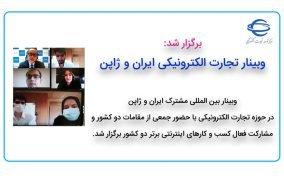 وبینار توسعه تجارت الکترونیکی ایران و ژاپن