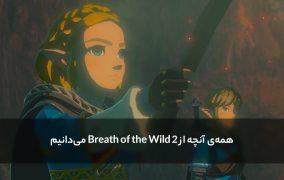 بازی Breath of the Wild 2