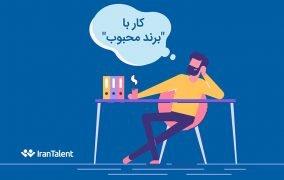 نظرسنجی ایران تلنت کار با برند محبوب