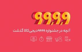 گزارش جشنواره 9999 دیجیکالا