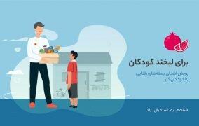 برای لبخند کودکان اهدای بسته های یلدایی به کودکان کار