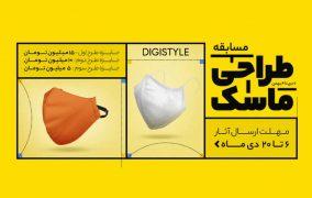 مسابقه طراحی ماسک