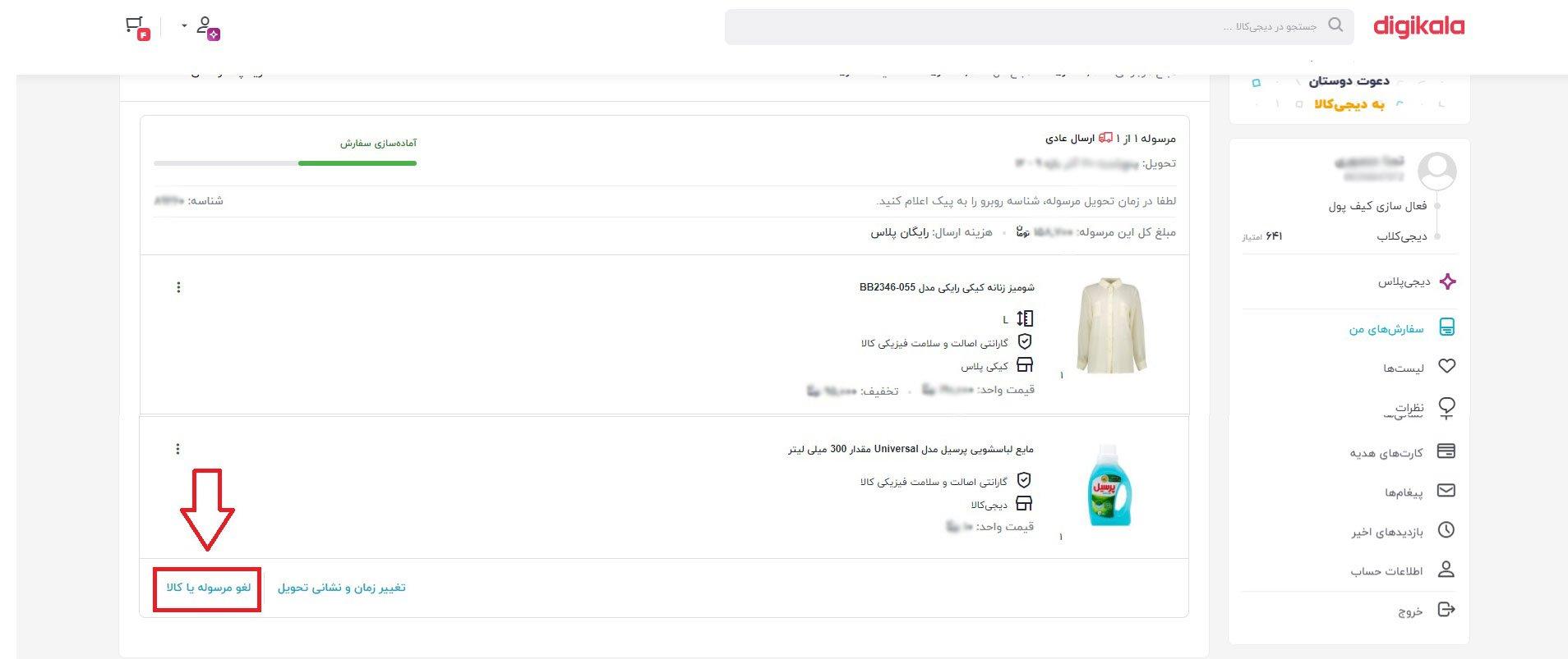 حذف یک کالا از بسته سفارش