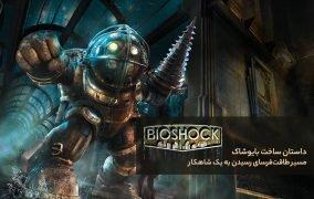 داستان ساخت بازی Bioshock