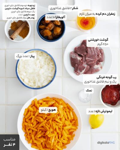 غذای آذری