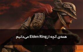بازی Elden Ring