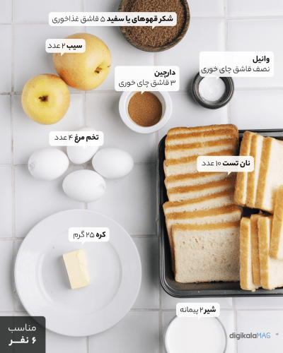طرز تهیه صبحانه فرانسوی