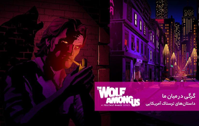 بازی The Wolf Among Us