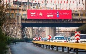 کمپین محیطی بزرگ تهران