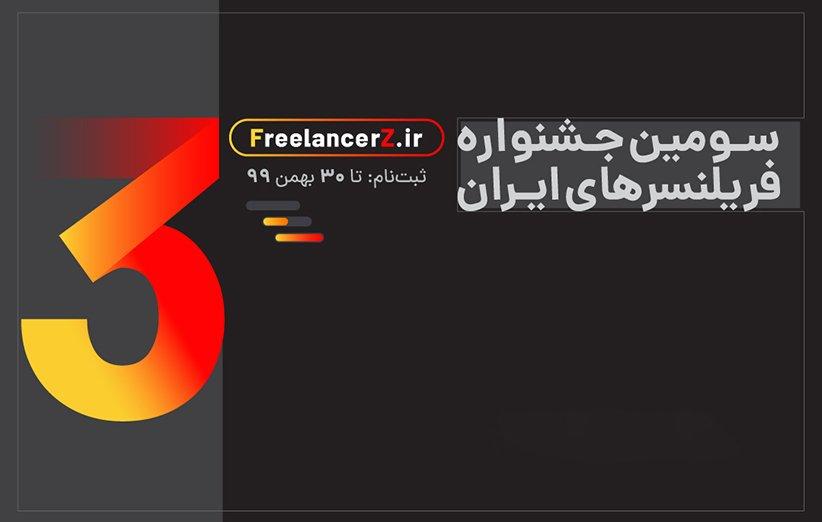 سومین جشنوارهی فریلنسرهای ایران