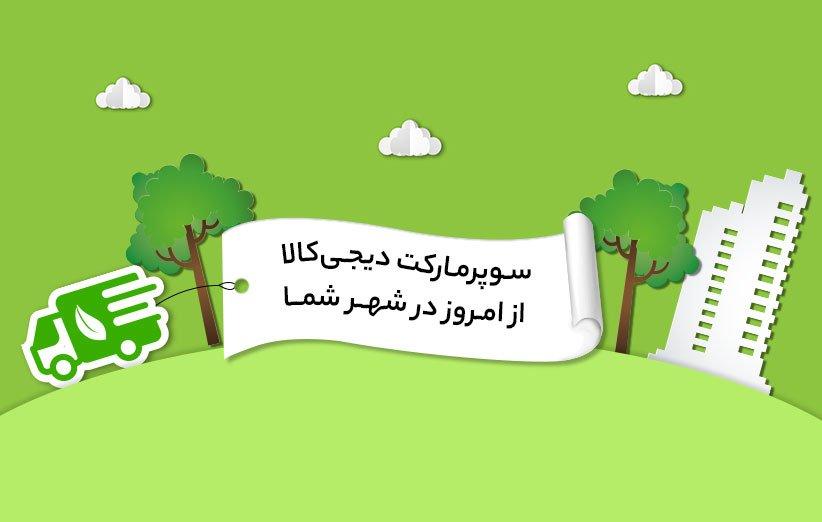 خدمات سوپرمارکت دیجیکالا به شهرهای مختلف ایران میرود