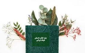 کتاب مجموعه داستان کوتاه ایرانی