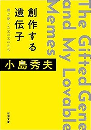 کتاب The Gifted Gene