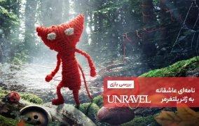 بررسی بازی Unravel