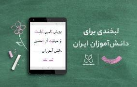 پویش نهال طرح اهدای تبلت به دانش آموزان بازمانده از تحصیل