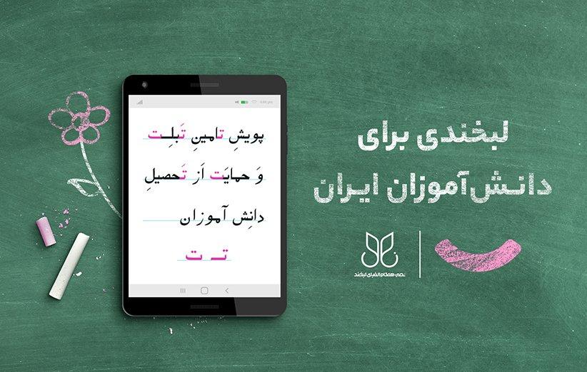 فراخوان مشارکت در پویش نهال؛ لبخندی برای دانشآموزان ایران