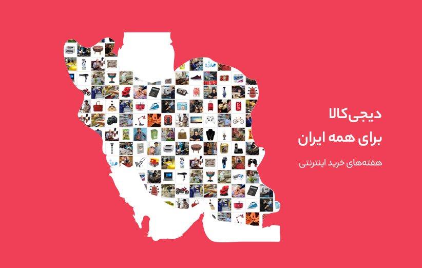 دیجیکالا برای همه ایران در هفتههای خرید اینترنتی