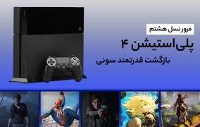 مرور کنسول های نسل هشتم : PS4