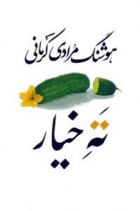 ۸ کتاب طنز ایرانی و خارجی